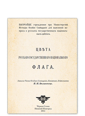 Цвета русского национального флага