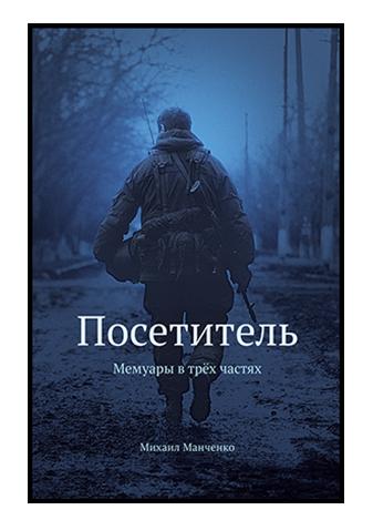 Мемуары ополченца «Посетитель»