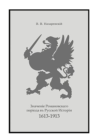 Значение Романовского периода в Русской Истории