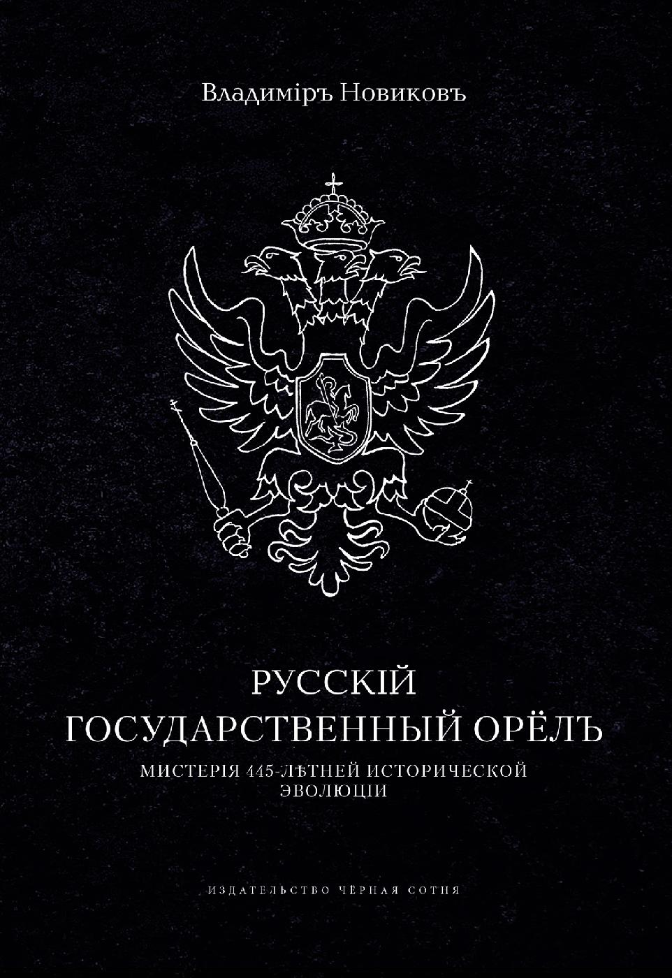 Русский государственный орёл