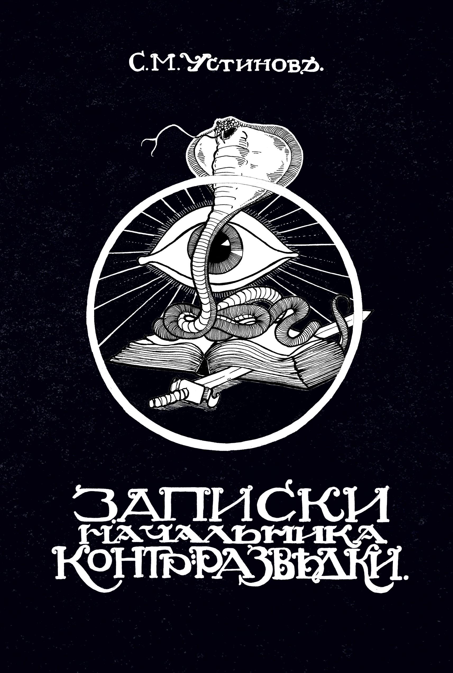 Записки начальника контрразведки