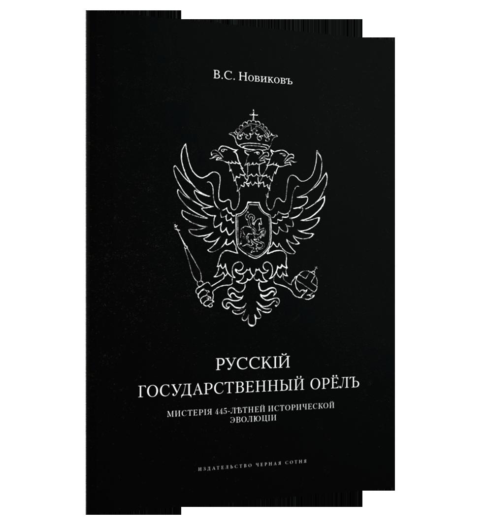 Русский государственный орёл мистерия 445-летней эволюции
