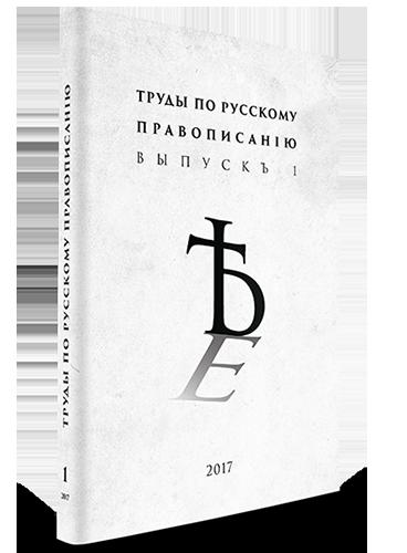 Труды по русскому правописанію (выпускъ 1)
