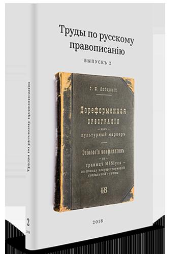 Труды по русскому правописанію (выпускъ 2)