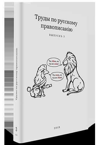 Труды по русскому правописанiю 3