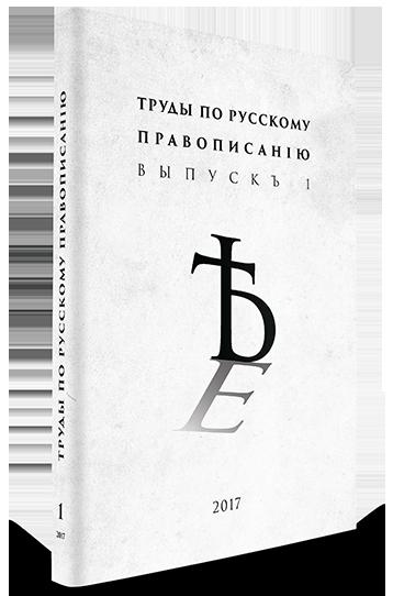 Труды по русскому правописанію