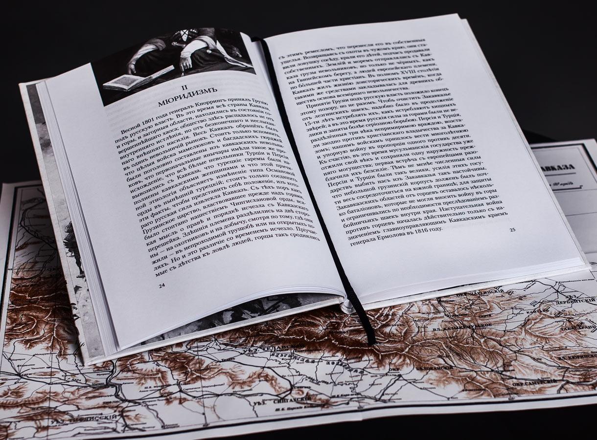 60 лет Кавказской войны