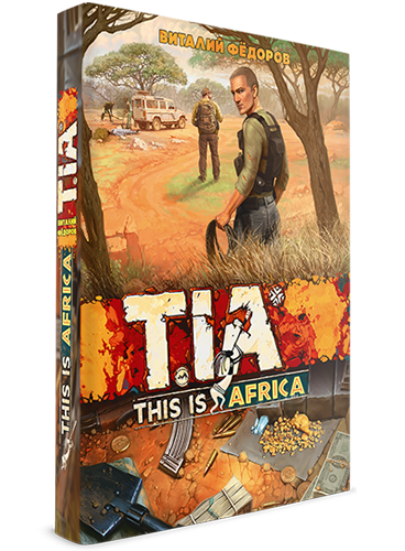 TIA (This Is Africa)