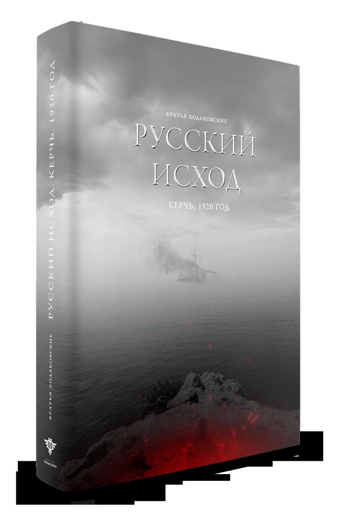 Русский Исход. Керчь. 1920 год