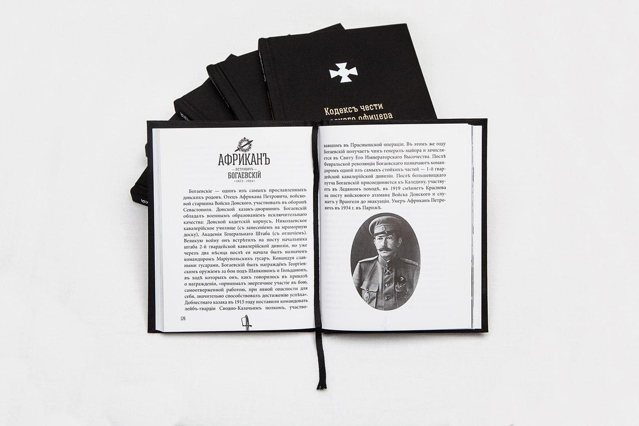 Кодекс чести русского офицера (Советы молодому офицеру)