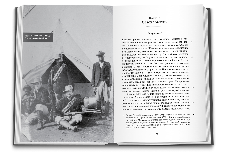 Письма к ближним (1902)