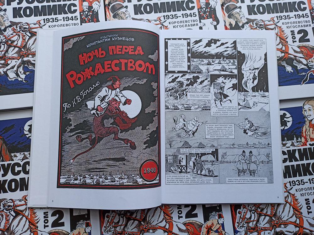 Русский комикс 1935-1945 Королевство Югославия, 2 том