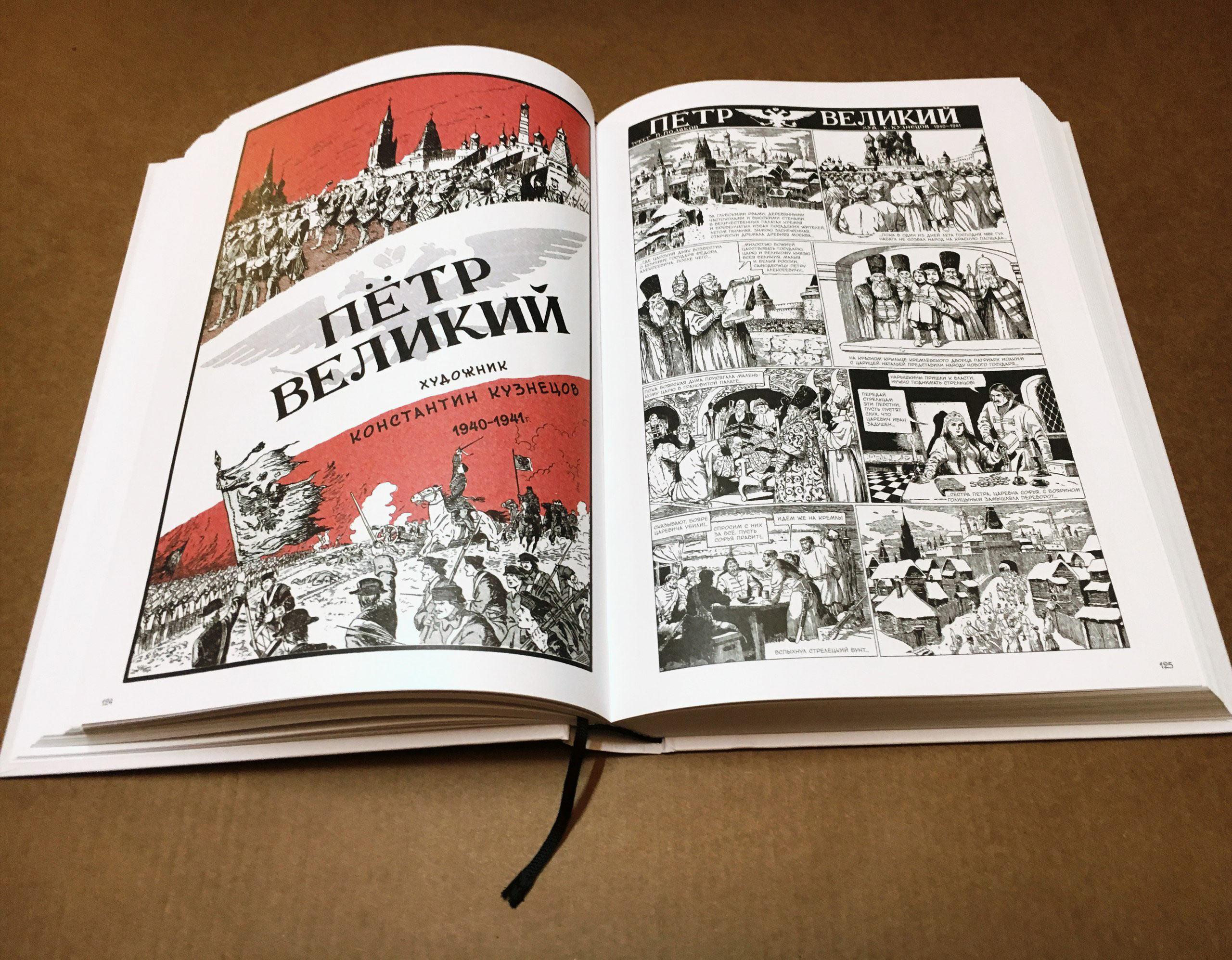 Русский комикс 1935-1945 Королевство Югославия