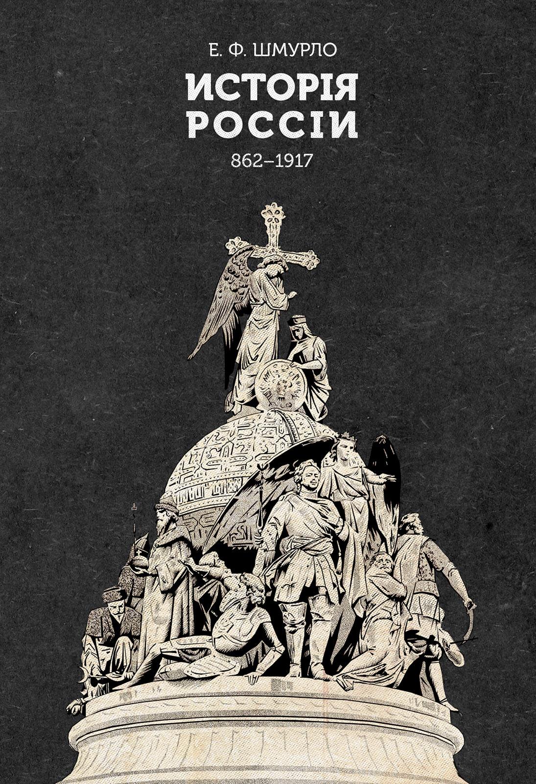 История России 862-1917 тёмный переплёт