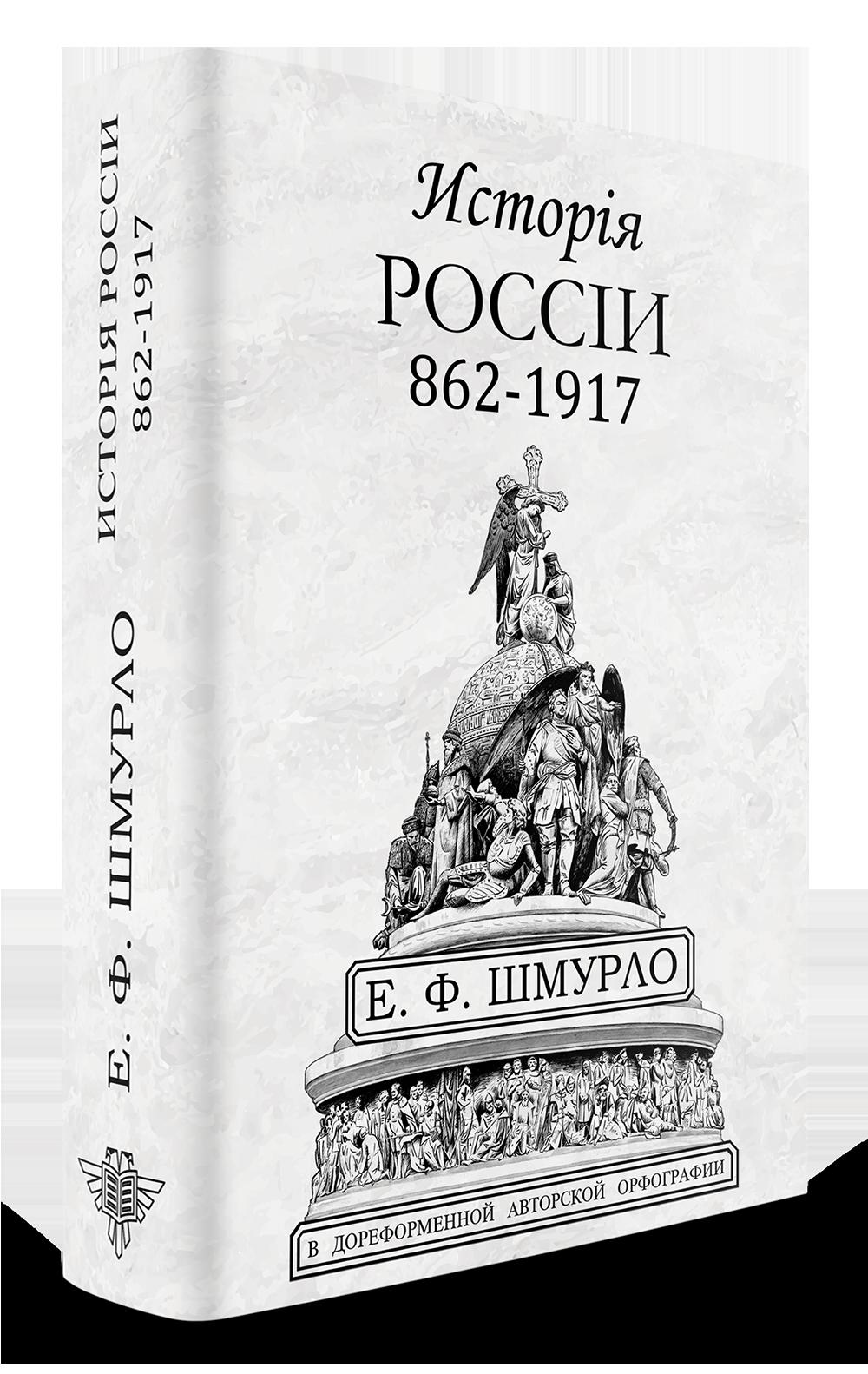 История России 862-1917