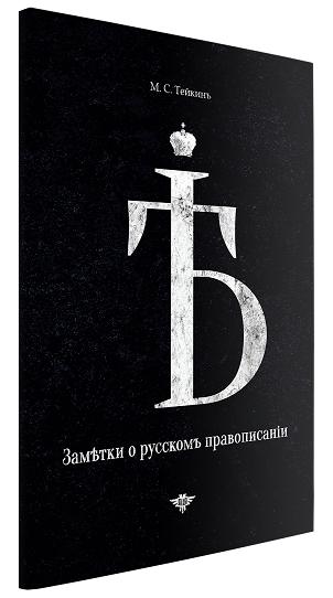Замѣтки о русскомъ правописаніи