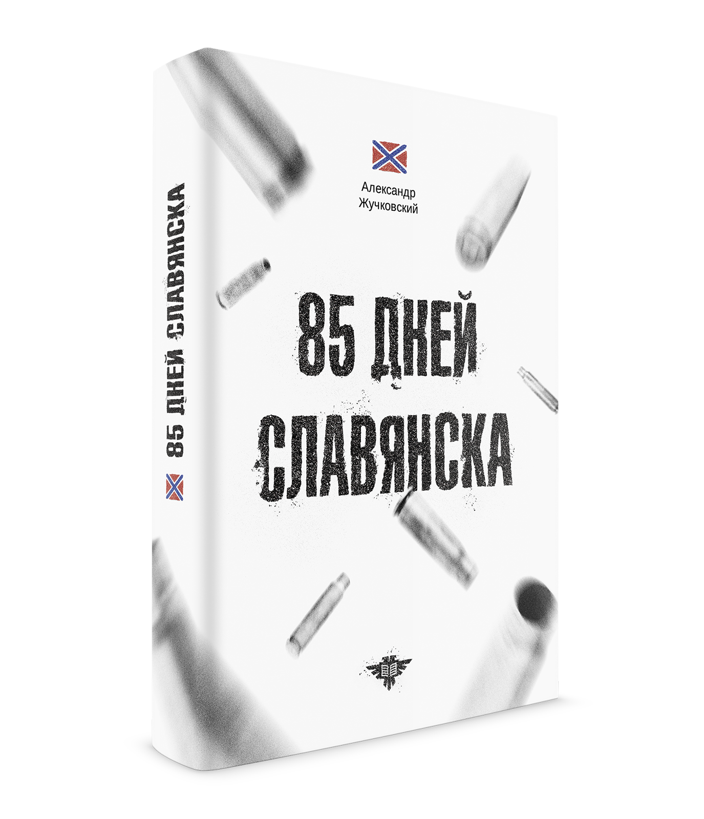 85 дней Славянска
